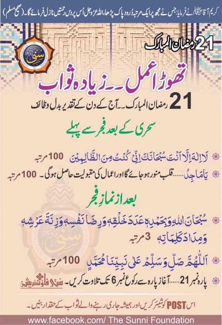 Pin By Seeemab Shaheen On Ramzan Ul Mubarik1441hijri Islamic Love Quotes Islamic Information Ramadan