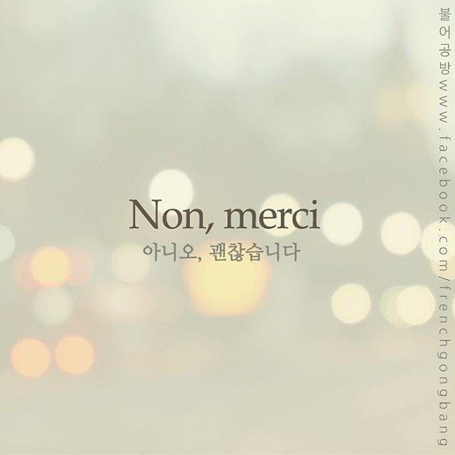 """오늘의 프랑스어 표현 - Non, merci [농, 메흐씨] 아니오, 괜찮습니다 - """"Merci""""는 원래 """"감사합니다""""라는 표현이지만, """"Non, merci""""는 누군가의 제의를 거절할 때 예의를 지키면서 할 수 있는 표현입니다.  영어의 """"No, thank you""""와 같은 뉘앙스라고 생각하시면 되겠죠?  또한 지난 번에 알려드린 """"Oui, s'il vous plaît""""와는 반대되는 의사 표현이랍니다    #프랑스어 #french #불어 #korean #과외 #불어공방 #파리 #유럽여행  #프랑스 #프랑스여행 #독립서점 #독립출판 #일상스타그램 #맛스타그램 #얼스타그램 #신촌 #홍대 #이대 #상수"""