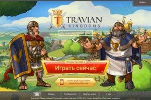 Еще в середине марта этого года было открыто бета-тестирование очередной игры серии Travian. Принять участие в этом тесте смогли буквально все желающие, как в Европе, так и странах СНГ.Читать продолжение и начать играть в игру Travian Kingdoms можно на сайте http://gamerhall.ru/travian-kingdoms-brauzernaya-igra-pravila-obzor-video