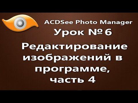 Урок 6  Редактирование изображений в программе ACDSee, часть 4