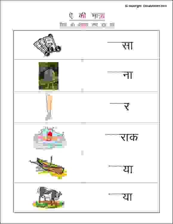 Hindi worksheets grade 1, Hindi matra worksheets, Hindi aie ...