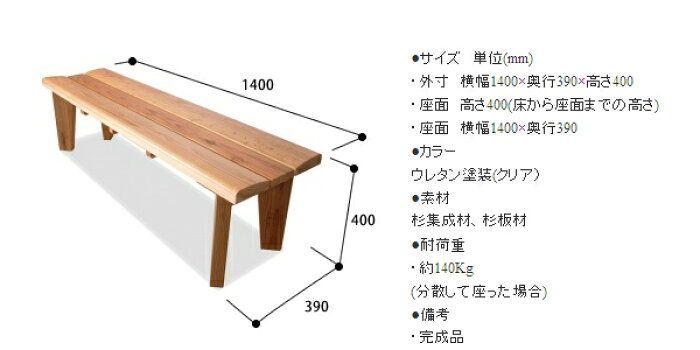楽天市場 Sugiベンチ ダイニング ベンチ 椅子 木製 日本製 国産 大川