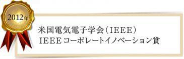 http://sumai.panasonic.jp/solar/award.html
