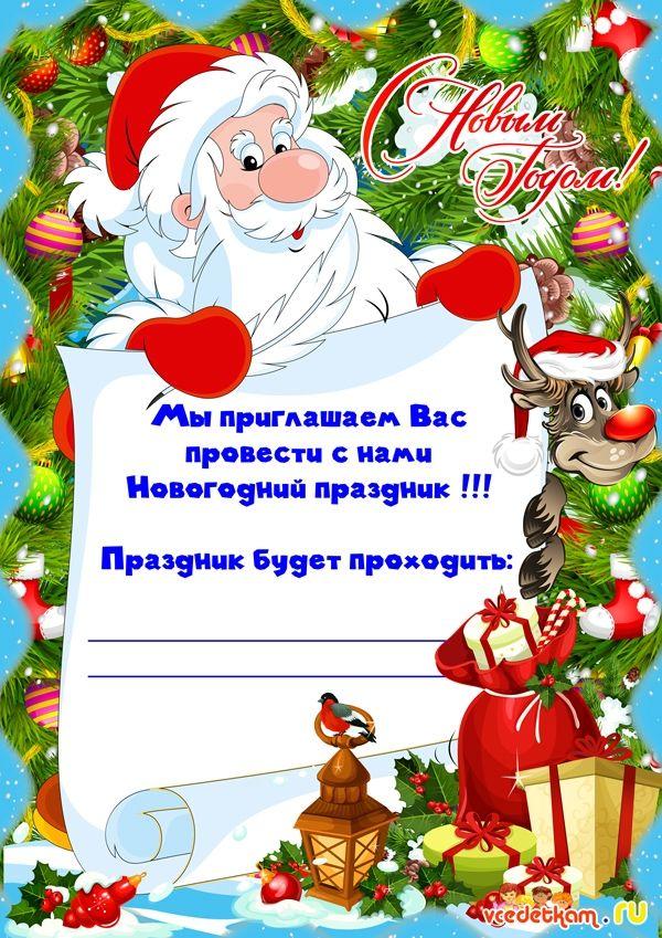 Открытки приглашения на новый год в детском саду, своими руками для