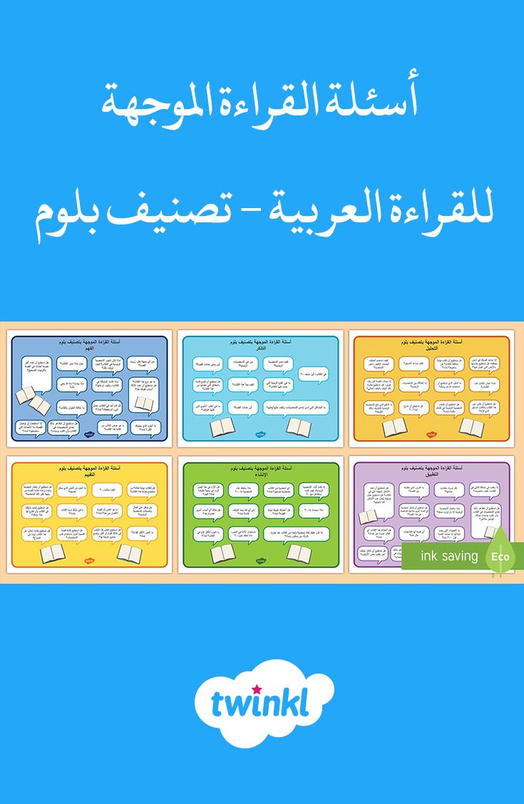 أسئلة القراءة الموجهة للقراءة العربية تصنيف بلوم Wisdom Education Saving