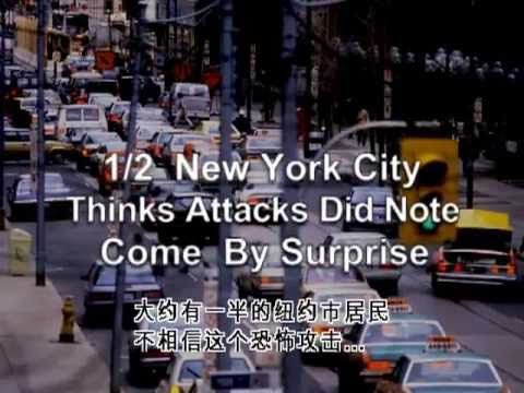 Just Found RARE WTC 911 Conspiracy Documentary Investigate. It may be health, education, music, religion. Whatever your interest is, enjoy with the full knowledge of what you are into. The Bible says, my people perish for the lack of knowledge. Investigate first, entertain yourself second.