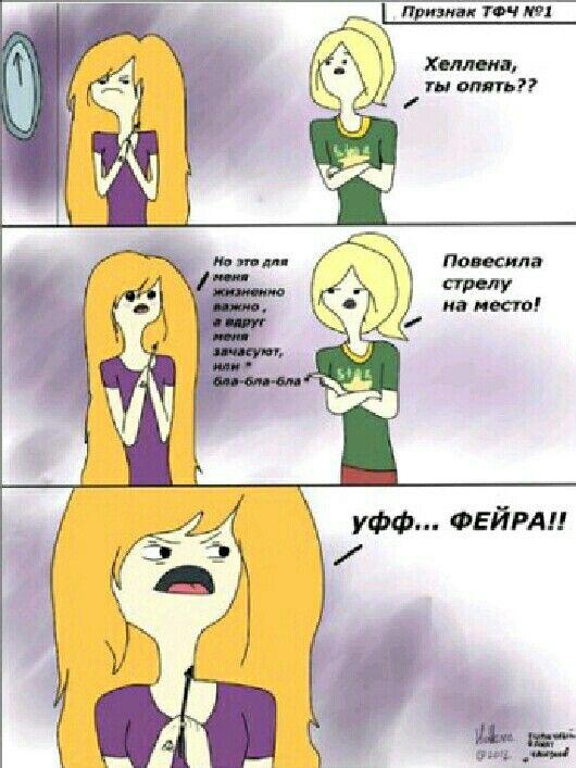 Хелена)