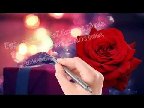 Поздравление с днем рождения мужчине видео открытка 983