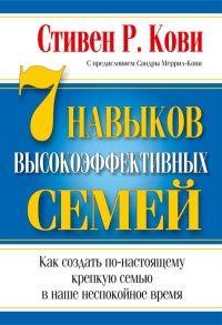 Книга 7 навыков высокоэффективных семей