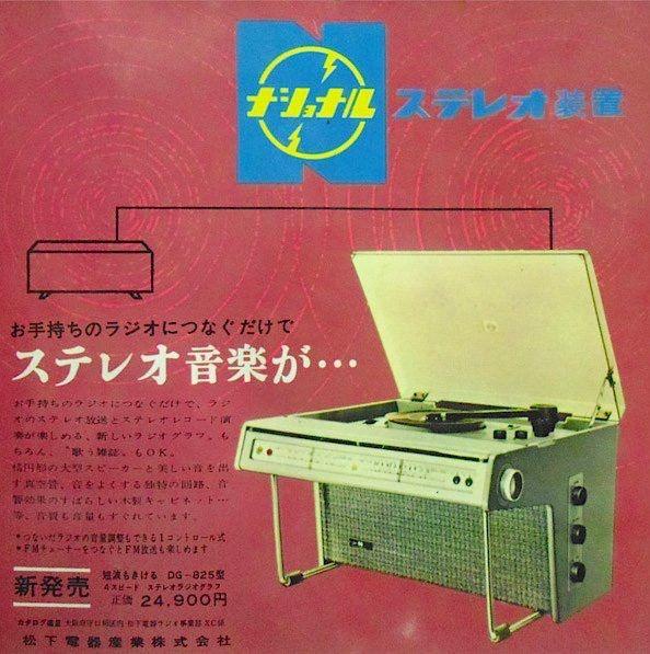 昭和35年 ステレオ 電蓄 広告