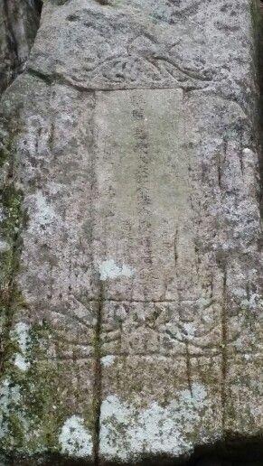석남사 암벽에 새겨진 글