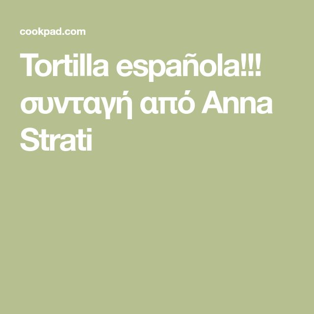 Tortilla española!!! συνταγή από Anna Strati