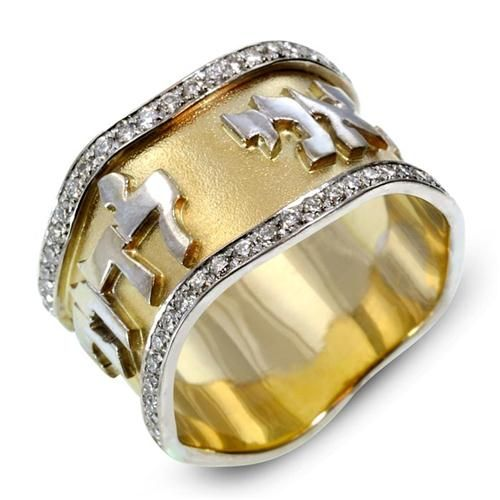 diamond studded jewish wedding ring with florentine finish in white and yellow gold - Hebrew Wedding Rings