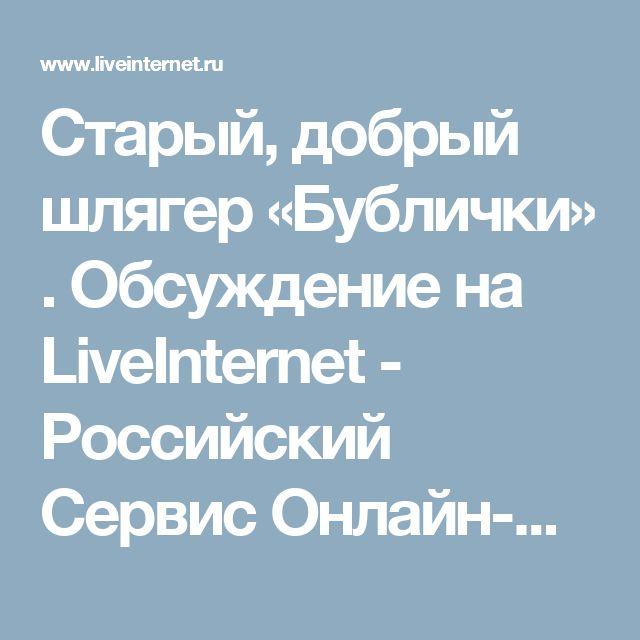 Старый, добрый шлягер   «Бублички»  . Обсуждение на LiveInternet - Российский Сервис Онлайн-Дневников