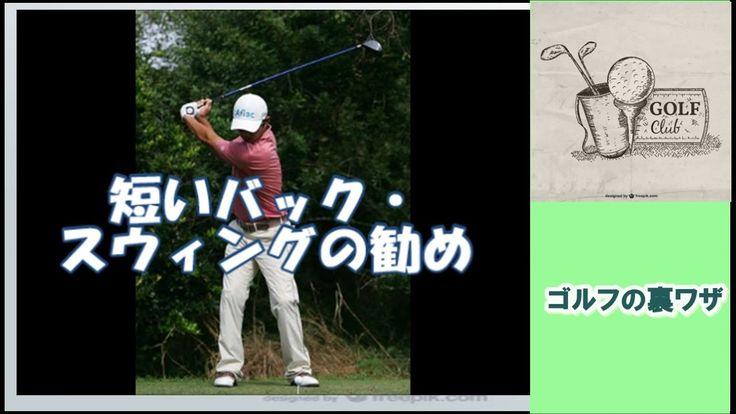 【ゴルフの裏ワザ】短いバック・スウィングの勧め 'Senior Golfer'(シニアPGAツァーのオフィシャル・マガジン)