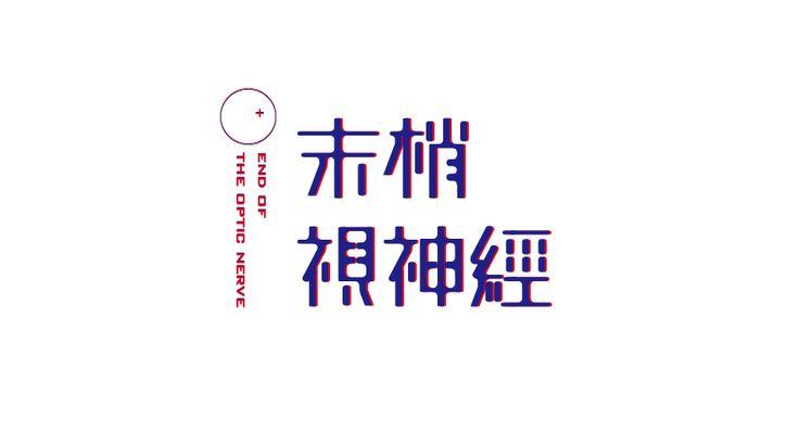 末梢視神經   End of the optic nerve Chinese Typography