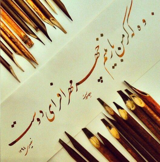 خط امیر عباس نصیری persian Calligraphy