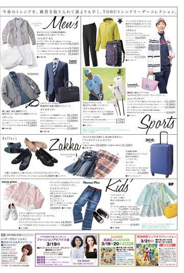 3/14(月)版 宇都宮店 折込広告