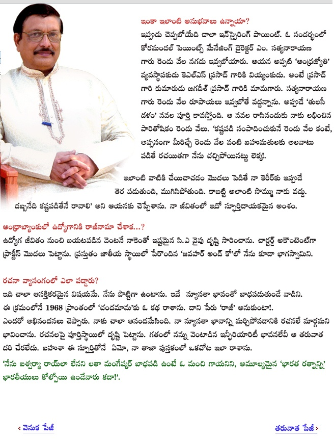 vidya interview with yandamoori veerendranath 05