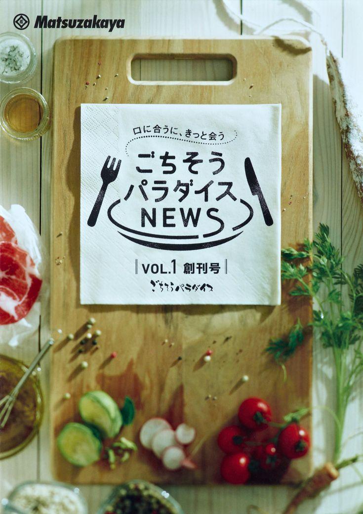 松坂屋_食品通信_vol1.jpg