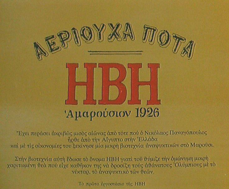 Vintage greek ads - ΗΒΗ