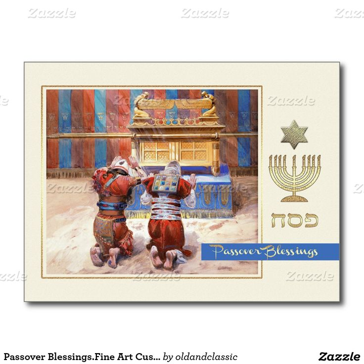 """Passover Blessings, Happy Pesach, Shalom at Pesach. """" Moses and Joshua in the Tabernacle """", c. 1896-1902. Send Passover blessings and love to friends and family with this elegant design Fine Art Passover Postcards with a beautiful Old Testament Series Illustration of James Tissot (1836 - 1902). Matching cards, postage stamps and other products available in the Jewish Holidays Category of the oldandclassic store at zazzle.com"""