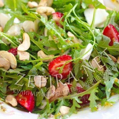 Салат с клубникой, рукколой и сыром моцарелла — Кулинарные рецепты любящей жены