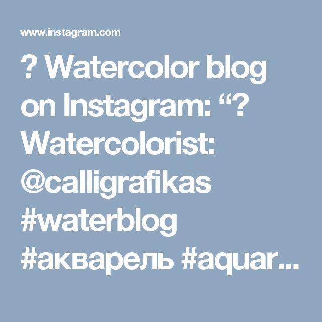 """🎨 Watercolor blog on Instagram: """"🎨 Watercolorist: @calligrafikas  #waterblog #акварель #aquarelle #drawing #art #artist #artwork #painting #illustration #watercolor…"""""""