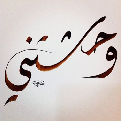 للفنان @cap_talal تابعونا على انستاقرام @arabiya.tumblr #خط #عربي #تمبلر…
