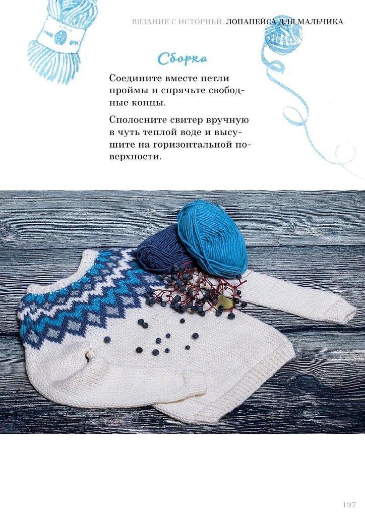 Knitted Dreams Winter 2016_197.jpg
