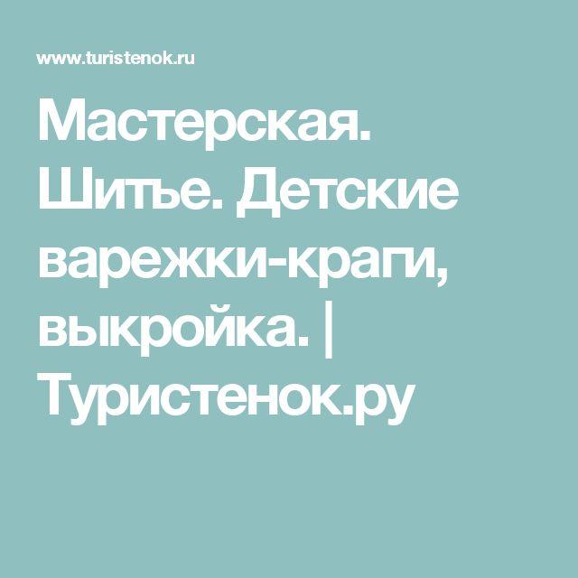 Мастерская. Шитье. Детские варежки-краги, выкройка. | Туристенок.ру
