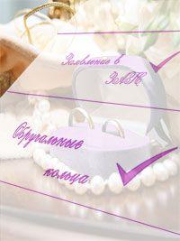 Свадебный блокнот-планировщик