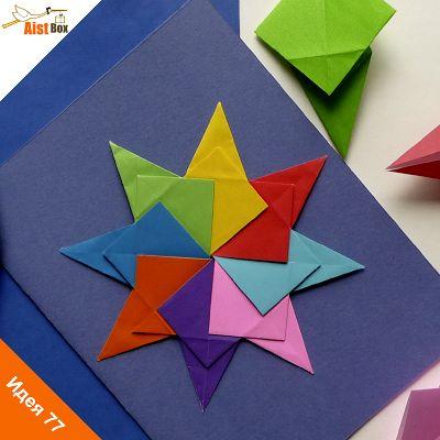 Делаем оригами в форме звездочки  В древние времена искусство оригами было доступно только представителям высших сословий. Сегодня мы предлагаем приобщиться к этому древнему искусству вам и сделать разноцветную звездочку из листочков бумаги. Это занятие станет для вашего ребенка отличным опытом превращения обычного кусочка бумаги в красивый объект. А еще звездочка отлично украсит любую поздравительную открытку.