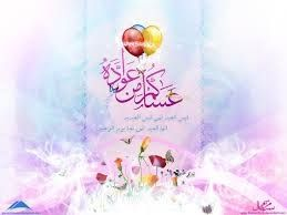 Eid Al-Fitr Eid ul-Fitr عيد الفطر‎ Eid Mubarak Messages Wishes SMS Quotes Greetings Cards Wallpaper 2013 : Health for Wealth Health Tuneup Tips http://healthtuneuptips.blogspot.com/2013/08/eid-al-fitr-eid-ul-fitr-eid-mubarak.html?utm_source=BP_recent#.UgI-OX-KLBA