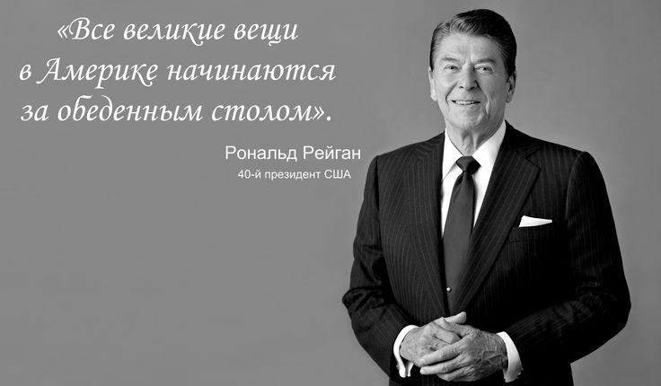 Рональд Рейган (40-й президент США)  #история история Америки