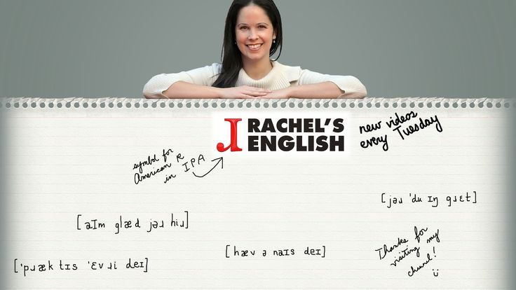 Rachel's English is your online American English pronunciation resource. All videos have closed captioning to help non-native speakers understand. New videos...