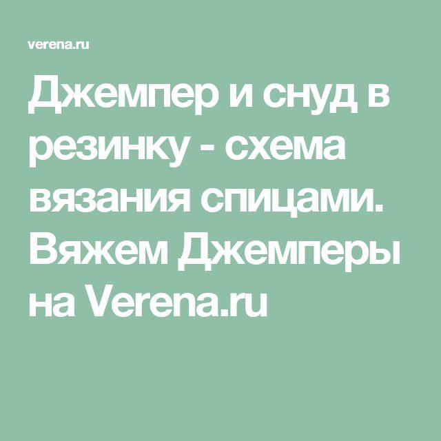 Джемпер и снуд в резинку - схема вязания спицами. Вяжем Джемперы на Verena.ru