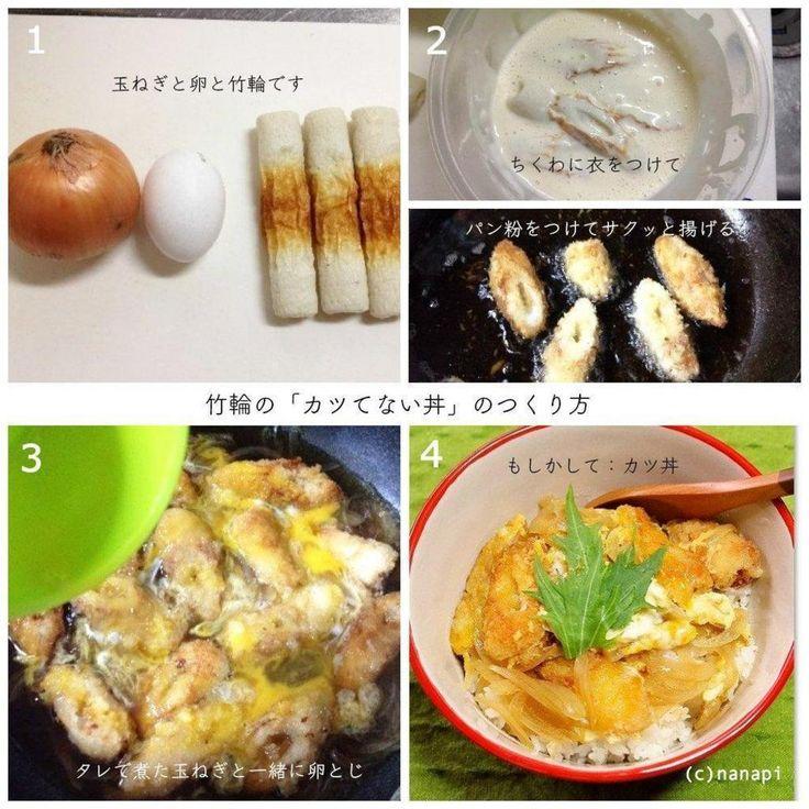 【nanapi】 お金がないとき、ポテチが食べたくて塩と青海苔をなめたり、ステーキ気分で蒟蒻をコショウで焼いてムセたりしましたが、竹輪をタレで煮るとダシが出て美味しいんですよ。これパン粉で揚げたり、揚げずに卵とじもいけますよ。
