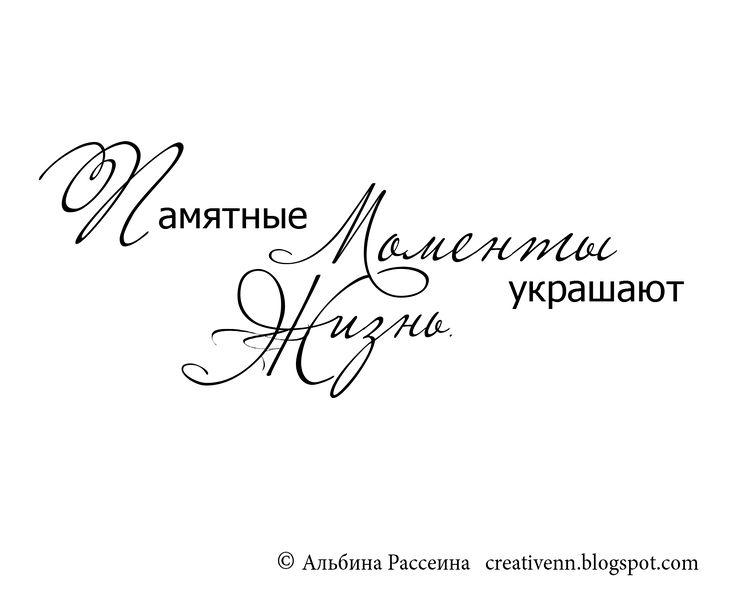 Надписи скрапбукинг.