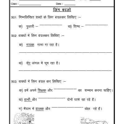 hindi grammar ling badlo change the gender educator hindi worksheets hindi alphabet. Black Bedroom Furniture Sets. Home Design Ideas