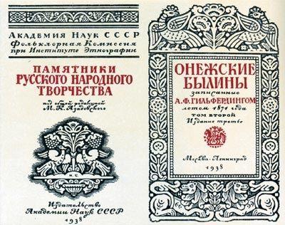 Билибин Иван Яковлевич. Титульный разворот «Онежских былин»