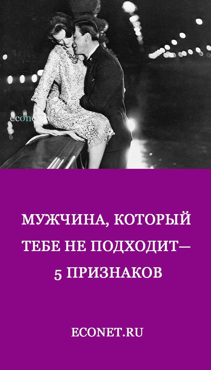 Muzhchina Kotoryj Tebe Ne Podhodit 5 Priznakov Semejnye Citaty Pravila Otnoshenij Supruzheskaya Zhizn