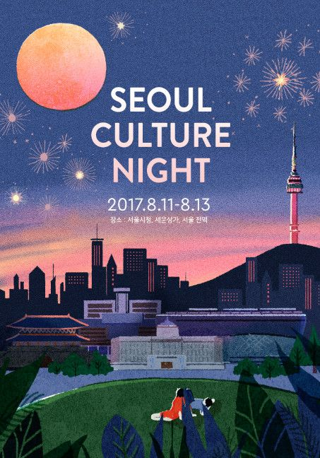 서울 문화의 밤 일러스트 시안 - 그래픽 디자인, 일러스트레이션