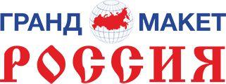 Логотип «Гранд Макет Россия»