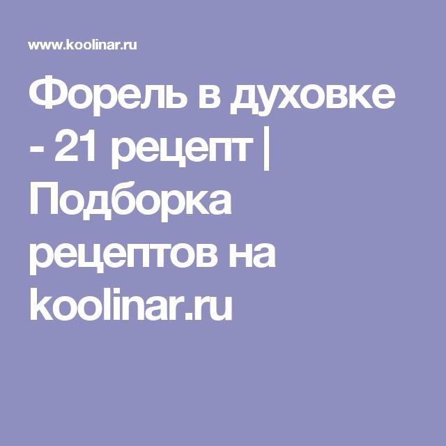 Форель в духовке - 21 рецепт | Подборка рецептов на koolinar.ru