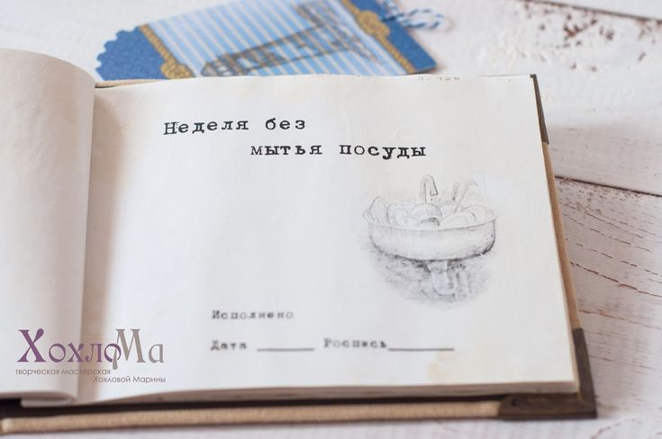 Марина Хохлова: Чековая книжка желаний