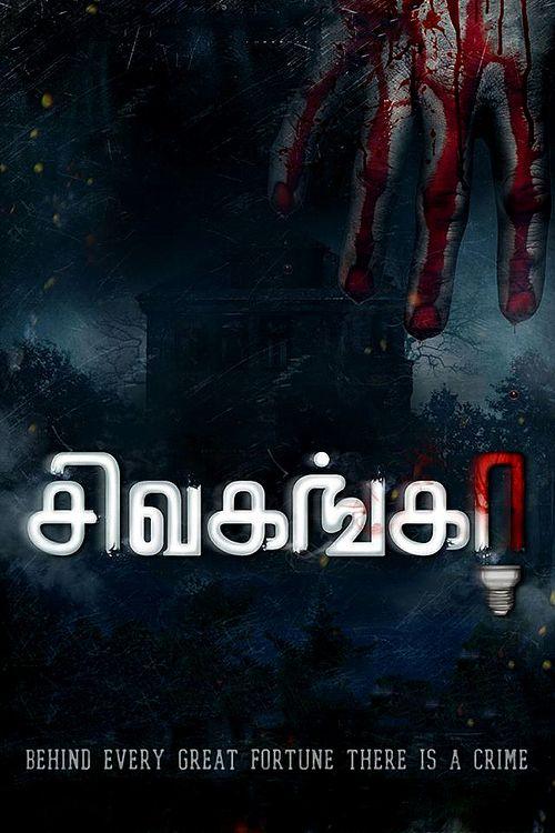Watch->> Mythily Veendum Varunnu... 2017 Full - Movie Online