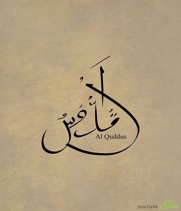 al-quddus.jpg (600×700)