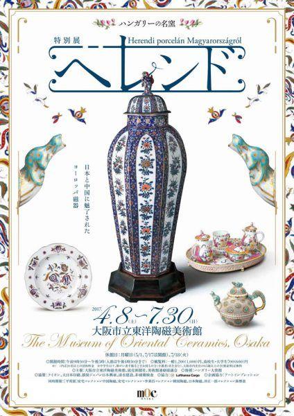 大阪市立東洋陶磁美術館 特別展「ハンガリーの名窯 ヘレンド」  大阪市立東洋陶磁美術館では、平成29年4月8日(土曜日)から7月30日(日曜日)まで、特別展「ハンガリーの名窯 ヘレンド」を開催します。 本展では、ブダペスト国立工芸美術館、ヘレンド磁器美術館、ハンガリー国立博物館などが所蔵する約230点の作品の展示により、ヘレンド窯190年の歴史とその魅力をご紹介します。…