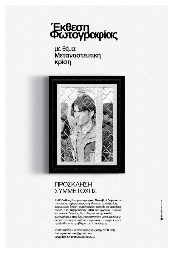 Poster - Subscription with dates for Photo Exposition about the immigrants of the crisis #Poster #Design #Graphic_Design